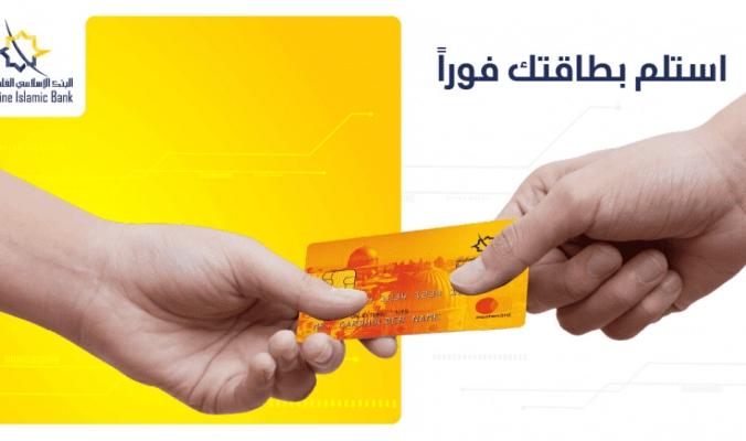 الإسلامي الفلسطيني يطلق خدمة الطباعة الفورية لبطاقات الصراف الآلي