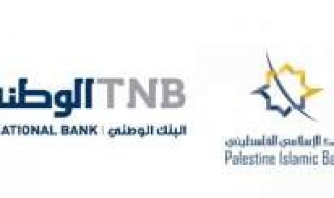 """""""البنك الإسلامي الفلسطيني والبنك الوطني يساندان الحكومة بالتبرع بمليوني شيكل لمواجهة تداعيات أزمة كورونا"""""""