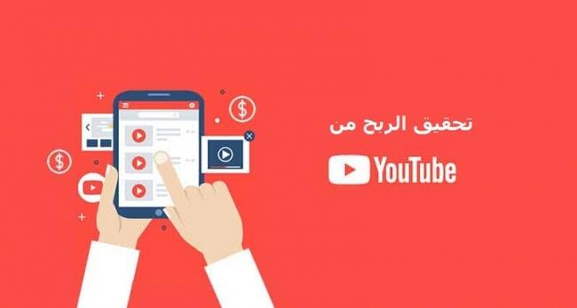 الربح من اليوتيوب، 7 استراتيجيات لتحقيق الأرباح دون الحاجة لمليون مشترك!