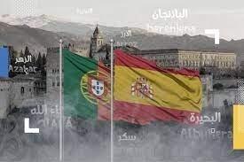 """منها """"إن شاء الله"""".. ماذا تعرف عن الكلمات العربية الباقية في الإسبانية والبرتغالية؟"""