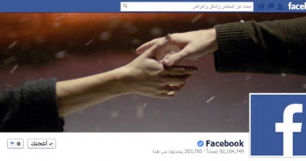 """خبر سار.. الفيسبوك يوثق الحسابات الشخصية بإضافة """"دائرة زرقاء"""""""