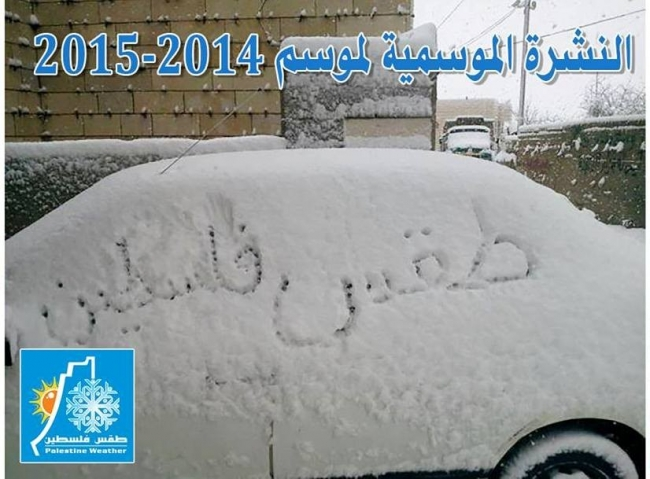 النشرة الموسمية لموسم 2014-2015 ..أمطار وثلوج أعلى من معدلاتها بمشيئة الله