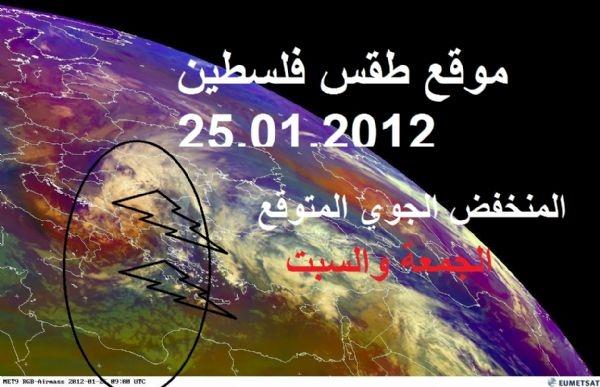 الخير الوفير قادم بمشيئة الله... بداية تشكل المنخفض الجوي المرتقب في فلسطين بعد اقل من 36 ساعة