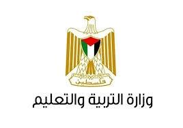 وزارة التربية والتعليم تحدد موعد بداية العام الدراسي القادم