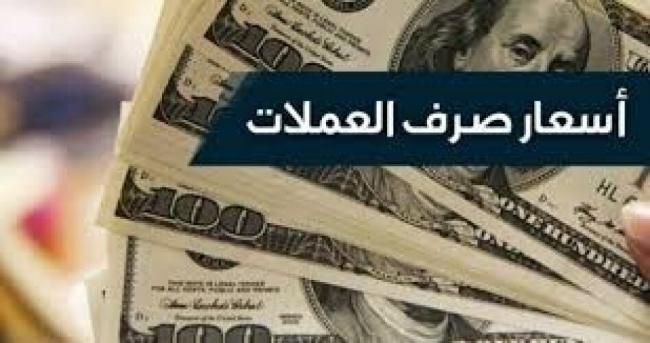 اسعار صرف العملات اليوم