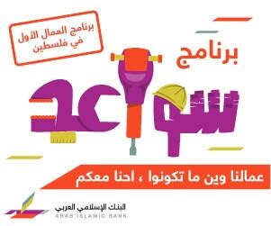 سواعد برنامج العمال الأول في فلسطين