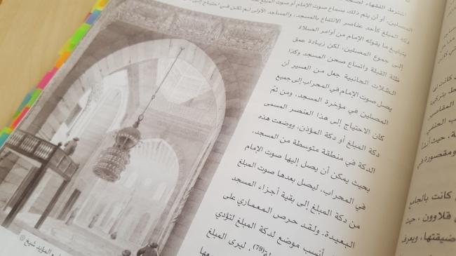 فقه العمران.. قبسات في التقاء الفِكر بالهندسة!